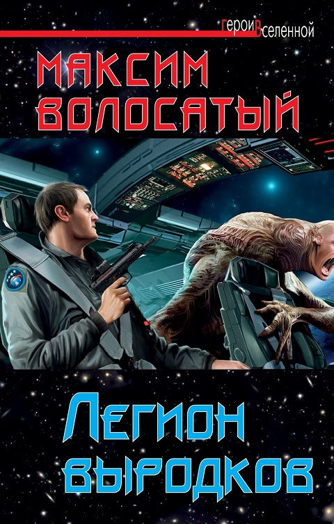 Максим Волосатый - Легион выродков