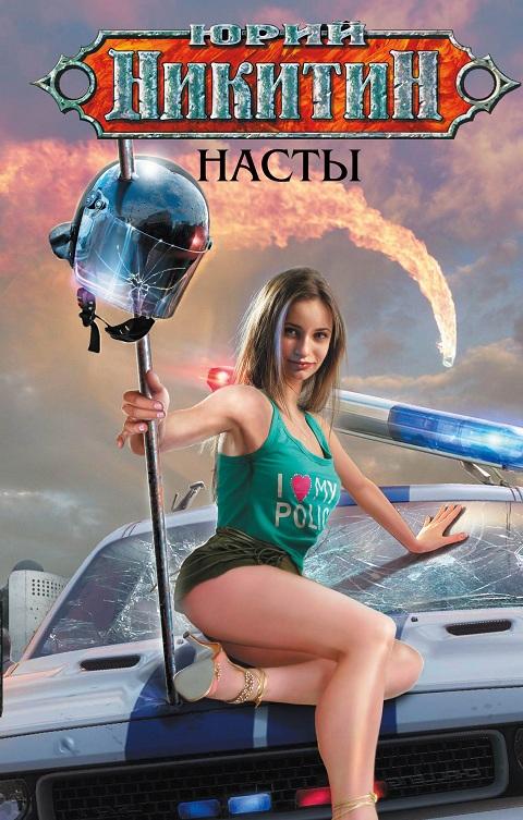 Юрий Никитин - Насты