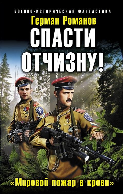 Герман Романов - Спасти Отчизну! «Мировой пожар в крови» (Спасти Колчака - 5)