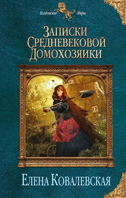 Елена Ковалевская - Записки средневековой домохозяйки