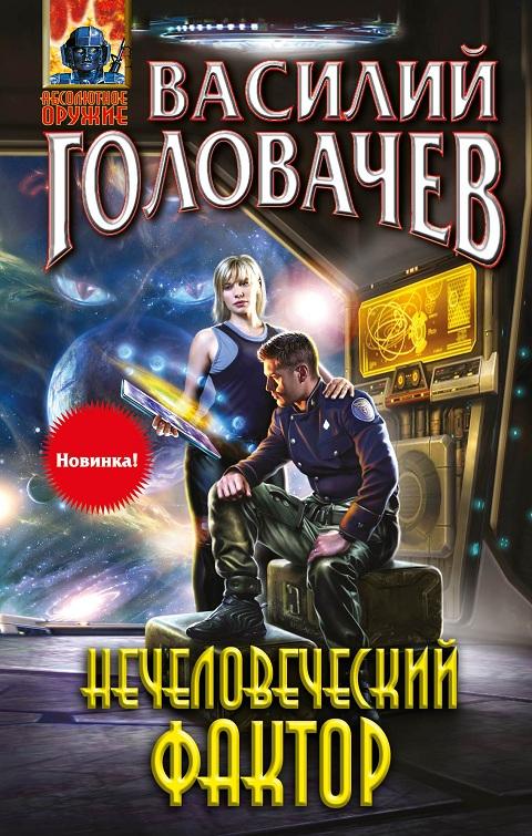 Василий Головачев - Нечеловеческий фактор (Посторонним вход воспрещен - 2)