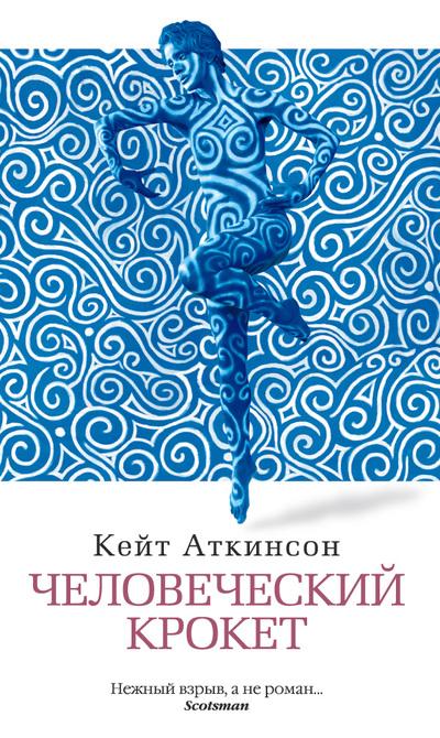 Кейт Аткинсон - Человеческий крокет