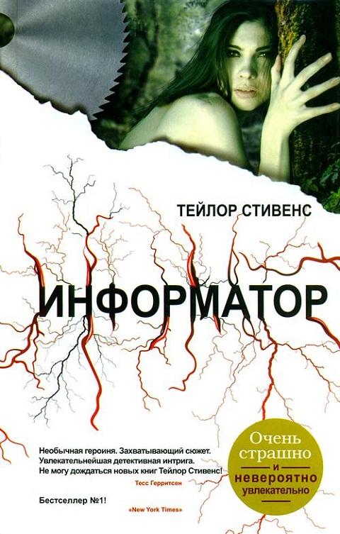 Тэйлор Стивенс - Информатор