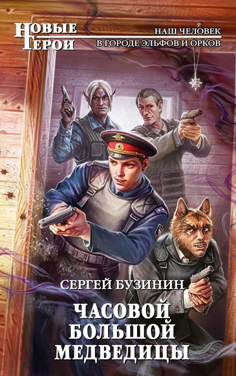 Сергей Бузинин - Часовой Большой Медведицы