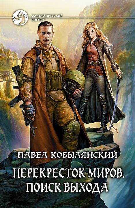 Павел Кобылянский - Перекресток миров. Поиск выхода (Перекресток миров - 2)