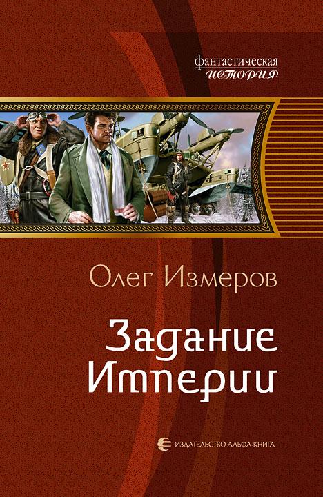 Олег Измеров - Задание Империи (Империя - 2)
