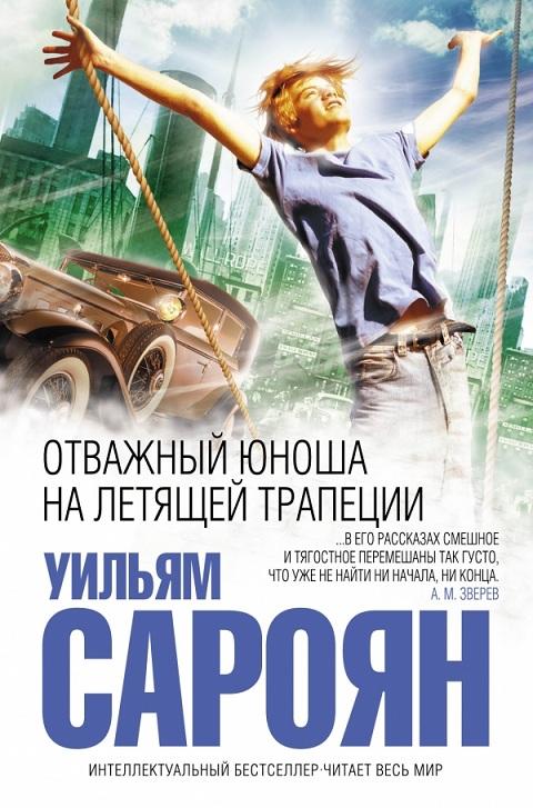 Уильям Сароян - Отважный юноша на летящей трапеции