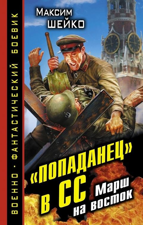 Максим Шейко - «Попаданец» в СС. Марш на восток