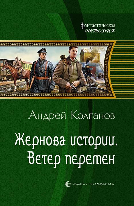 Андрей Колганов - Жернова истории. Ветер перемен