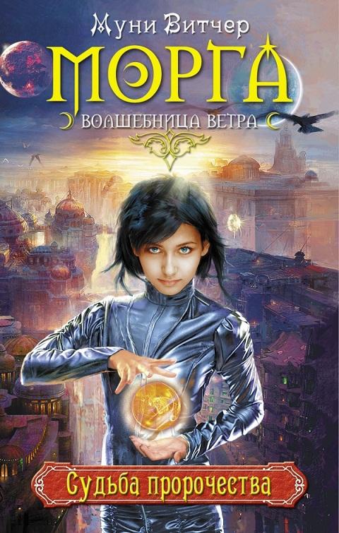 Муни Витчер - Судьба пророчества (Морга — волшебница ветра - 1)