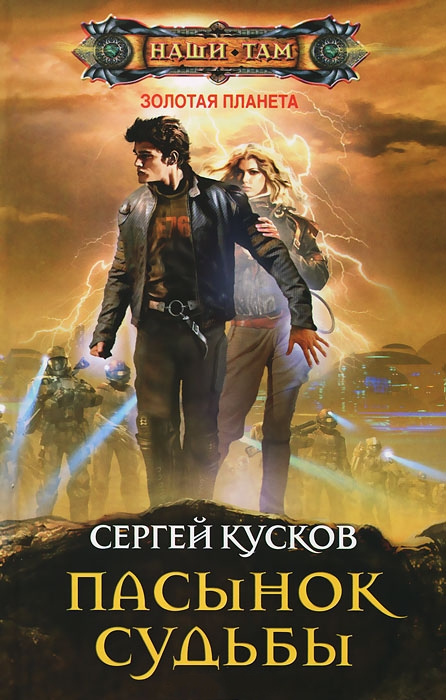 Сергей Кусков Пасынок судьбы (Золотая планета - 1)