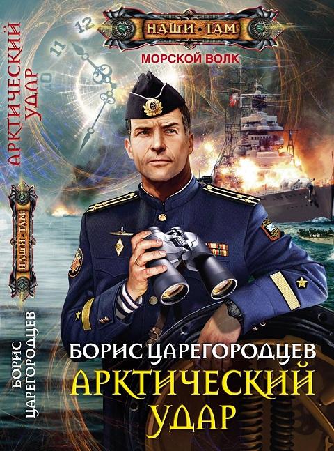 Борис Царегородцев - Арктический удар (Морской волк - 3)