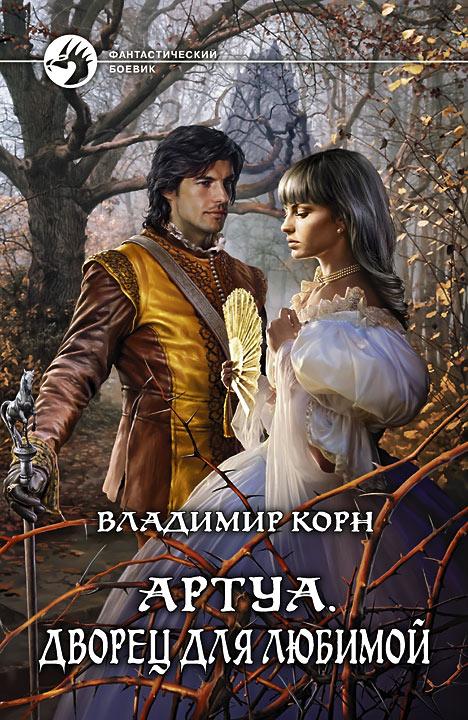 Владимир Корн - Дворец для любимой (Артуа - 5)