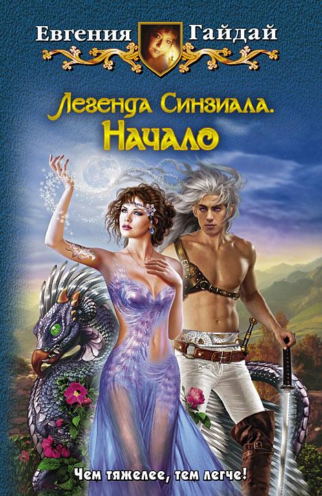 Евгения Гайдай - Легенда Синзиала. Начало (Легенда Синзиала - 1)