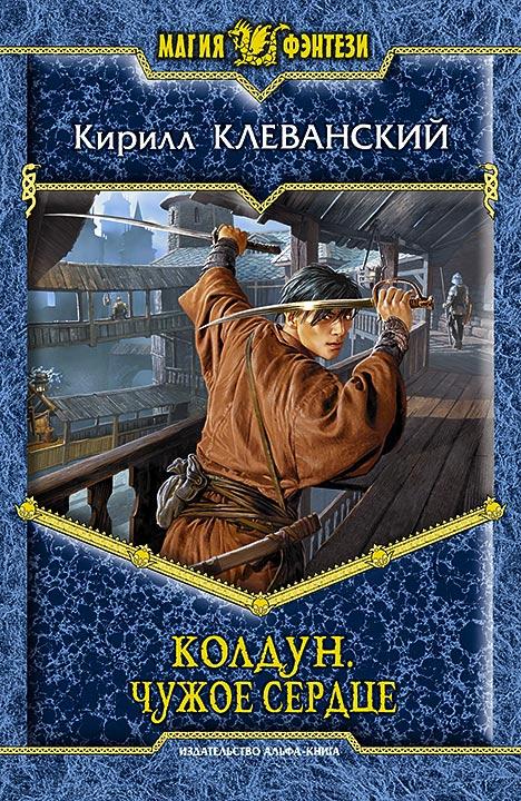 Кирилл Клеванский Колдун. Чужое сердце