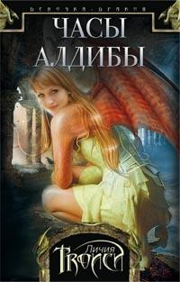 Личия Троиси - Часы Алдибы (Девочка-дракон - 3)
