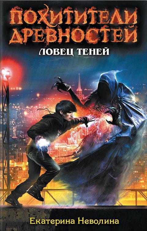 Екатерина Неволина - Ловец теней (Похитители древностей - 4)