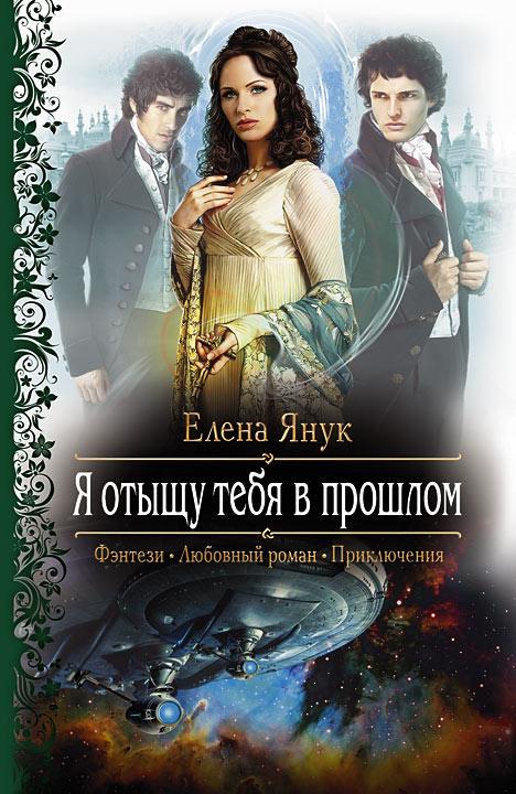 Елена Янук Я отыщу тебя в прошлом