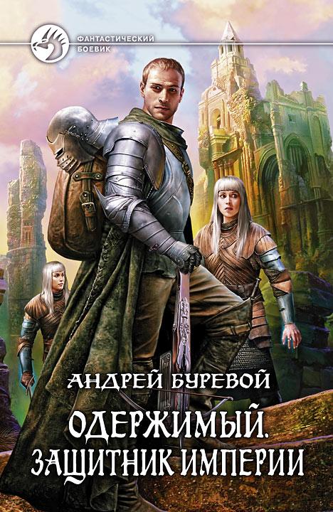 Андрей Буревой - Защитник Империи (Одержимый - 2)
