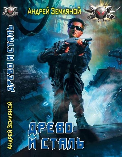 Андрей Земляной - Древо и сталь (Пентаграмма войны - 2)