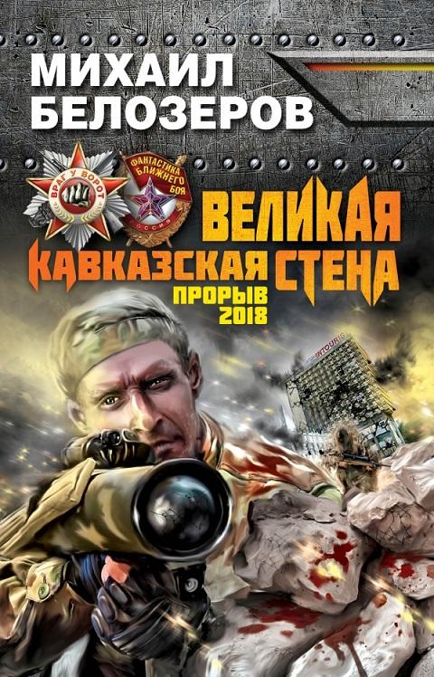 Михаил Белозеров - Великая Кавказская Стена. Прорыв 2018