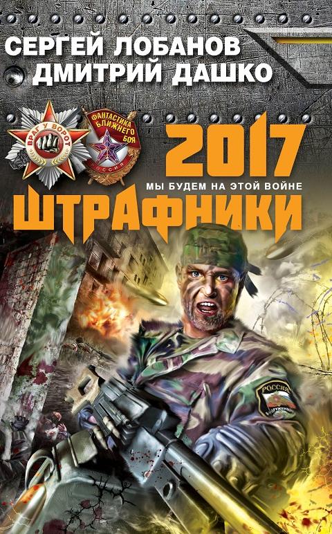 Сергей Лобанов, Дмитрий Дашко - Штрафники 2017. Мы будем на этой войне