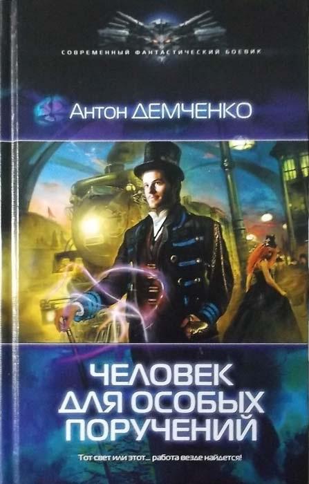 Антон Демченко - Человек для особых поручений (Хольмградские истории - 1)