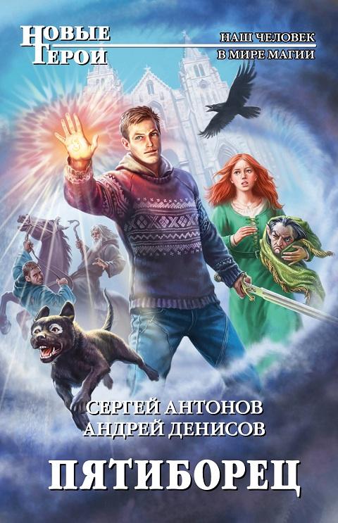 Сергей Антонов и Андрей Денисов - Пятиборец