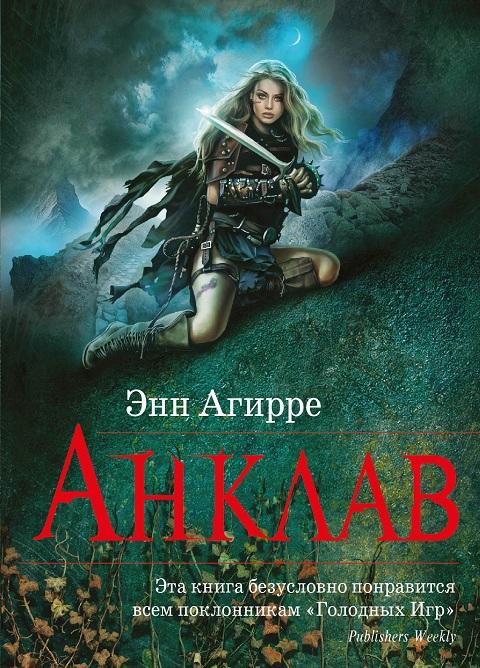 Энн Агирре - Анклав (Шрам от бритвы - 1)