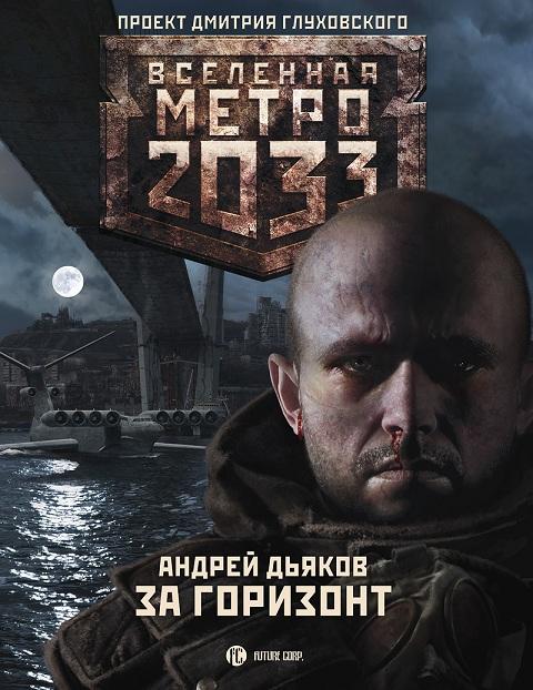 Андрей Дьяков - За горизонт (К свету - 3)