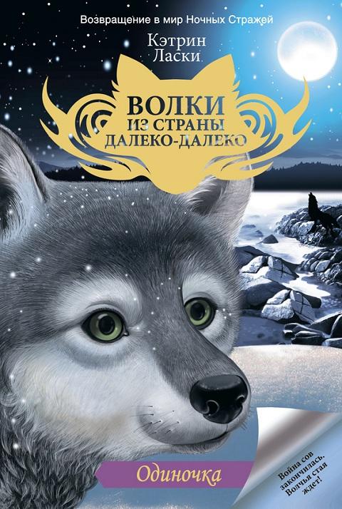 Кэтрин Ласки - Одиночка (Волки из страны Далеко-Далеко - 1)