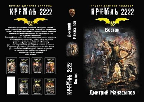 Дмитрий Манасыпов - Кремль 2222. Восток