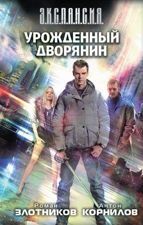 Роман Злотников и Антон Корнилов - Урожденный дворянин (Рыцари Порога - 5)