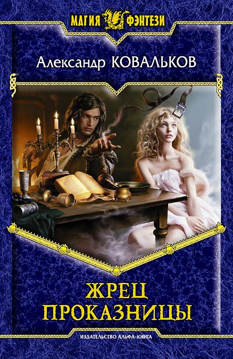 Александр Ковальков - Жрец Проказницы (Дикий ученик - 2)