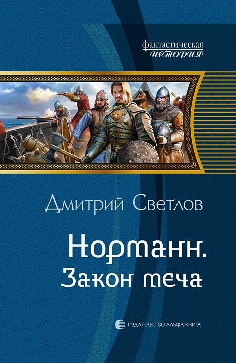 Дмитрий Светлов - Норманн. Закон меча (Норманн - 3)
