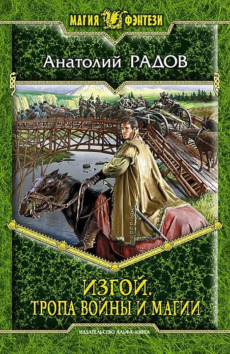Анатолий Радов Изгой. Тропа войны и магии (Изгой - 4)