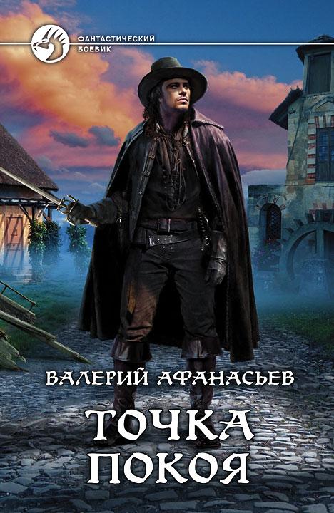 Валерий Афанасьев - Точка покоя