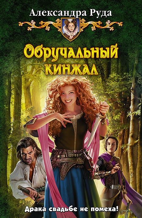 Александра Руда Обручальный кинжал (Родовой кинжал - 2)