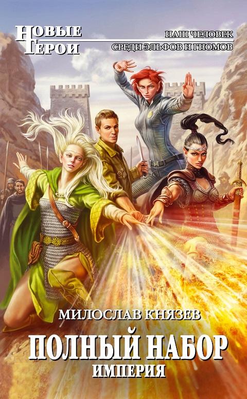 Милослав Князев - Империя (Полный набор - 6)