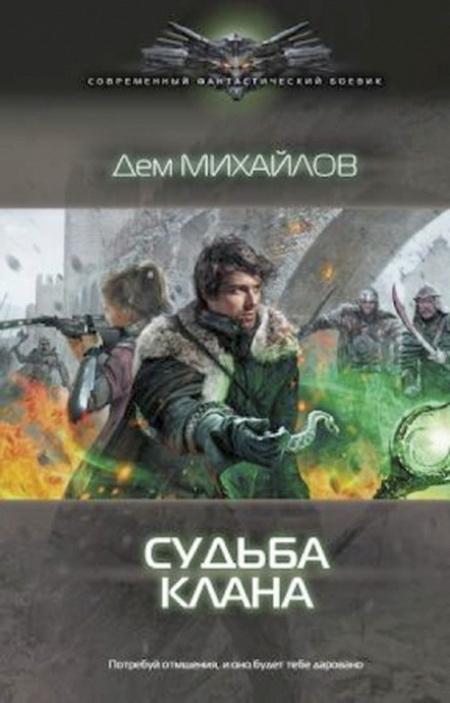 Дем Михайлов - Судьба клана (Война кланов - 2)