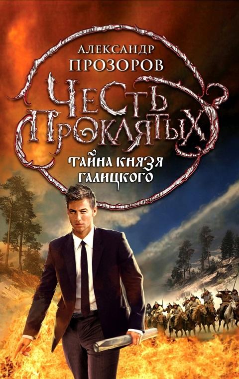 Александр Прозоров - Тайна князя Галицкого (Честь проклятых - 2)