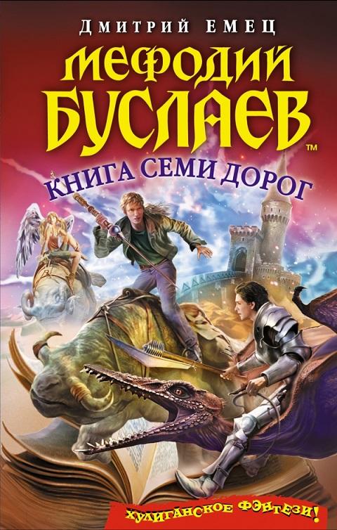 Дмитрий Емец - Книга Семи Дорог (Мефодий Буслаев - 16)