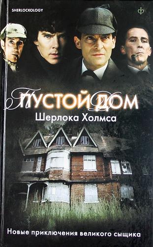 Сборник Пустой дом Шерлока Холмса