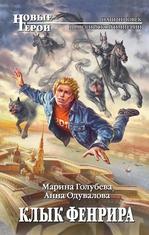 Марина Голубева, Анна Одувалова - Клык Фенрира