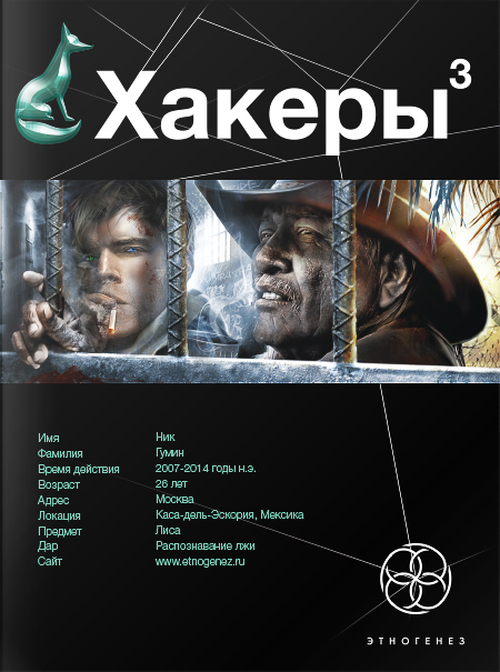 Юрий Бурносов - Эндшпиль (Хакеры - 3)