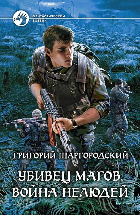 Григорий Шаргородский - Убивец магов. Война нелюдей