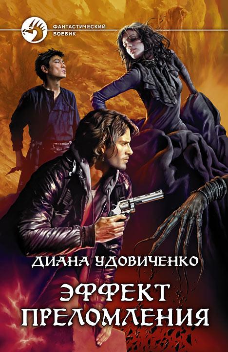 Диана Удовиченко - Эффект преломления (Эффект - 2)