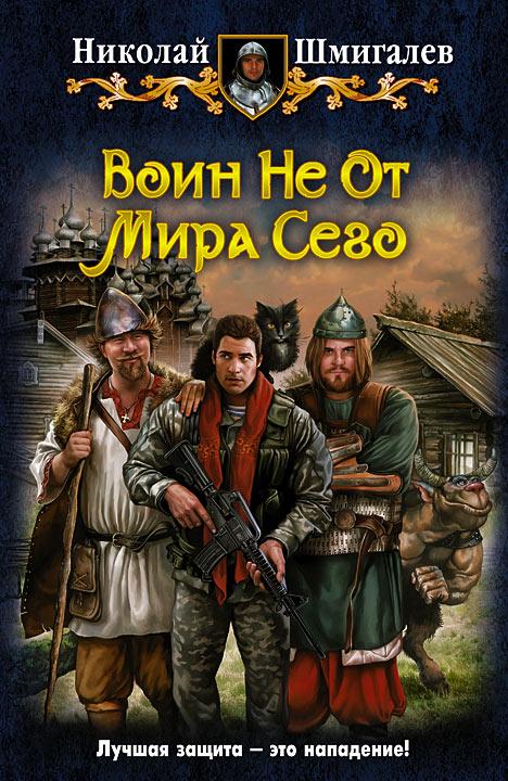 Николай Шмигалев - Воин Не От Мира Сего