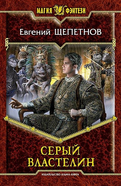 Евгений Щепетнов - Серый Властелин (Истринский цикл - 4)