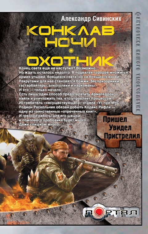 Александр Сивинских - Конклав ночи. Охотник